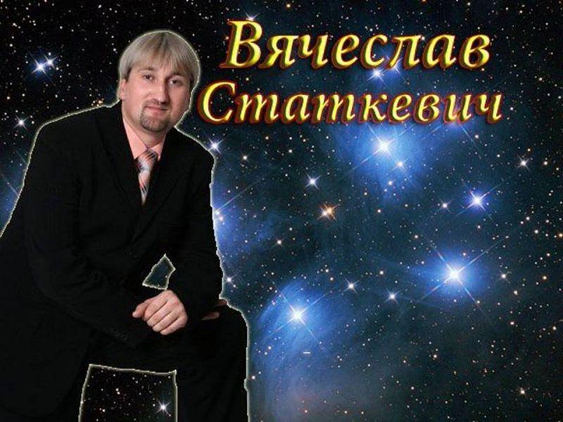 Вячеслав Статкевич