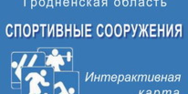 Спортивные сооружения Гродненской области